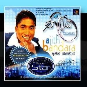Thilaka Thiyanna: Ajith Bandara: Music