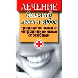 Lechenie Boleznej Desen I Zubov Tradicionnymi I