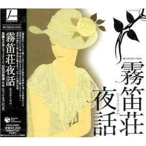 Muteki Sou Yawa: Chisako Takashima: Music