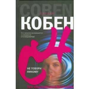 Ne govori nikomu (9785170324446) Kh.arlan Koben Books