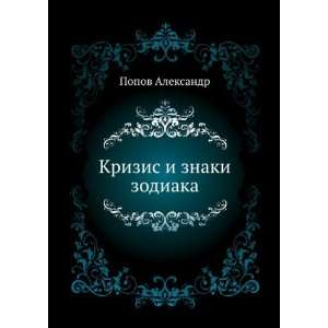 Krizis i znaki zodiaka (in Russian language): Popov Aleksandr: Books