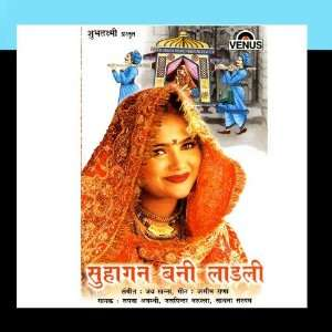 Suhagan Bani Ladali (Vivah Geet)   Hindi: Various Artists: Music