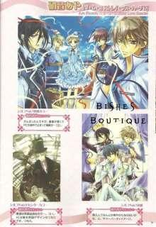 Hakuoki Stray Love Hearts Kiss of Rose Princess artbook