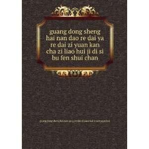 guang dong sheng hai nan dao re dai ya re dai zi yuan kan cha zi liao