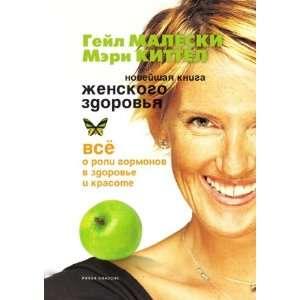 language): Olga Borisovna Smurova, Gejl Maleski Meri Kittel: Books