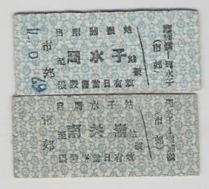 Old China train ticket  1962 Suburbs round trip ticket