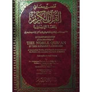 Dr. Muhammad taqi ud Din Al Hilali & Dr. Muhammad Muhsin Khan: Books