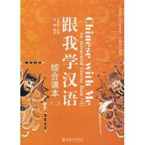 Language Teaching Materials of Peking University  Short Term Training