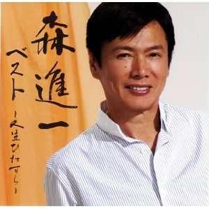 Mori Shinichi Best Jinsei Hitasura Shinichi Mori Music