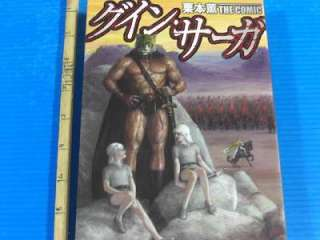 Guin Saga manga Kaoru Kurimoto The Comic japan book
