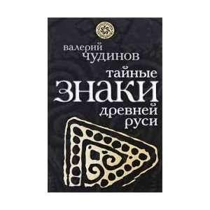 Rus / Taynye znaki drevney Rusi (9785699346011): Chudinov V. A.: Books