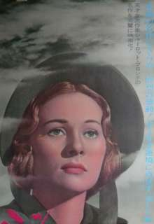 Joan Fontaine [Jane Eyre] Orson Welles:JP 2panel POSTER