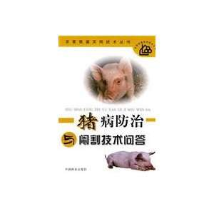 pig disease prevention and castration technical Q(Chinese