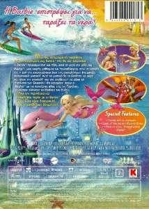 Barbie in a Mermaid Tale   ENGLISH GREEK ARABIAN R2 DVD
