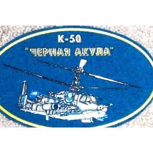 Russian USSR Soviet Military Patch * Black shark Helicopter   similar