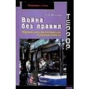protivostoyanie (Voyuyuschaya strana) (9785170361373) K. Kapitonov