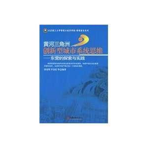(9787501784684) HOU GUANG MING ?LI JIN KUN DENG BIAN ZHU Books