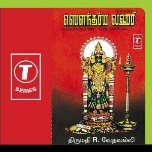 Soundarya Lahari: L. Krishnan: Music